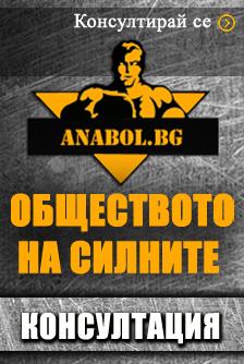 Анадрол - Anadrol / Анаболни стероиди